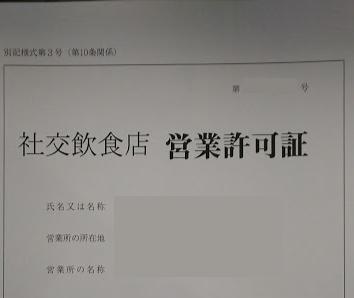 【風営法専門の行政書士が頑張った!】茨城県守谷市某所にて風俗営業許可を「3日間で」2店舗手続き。