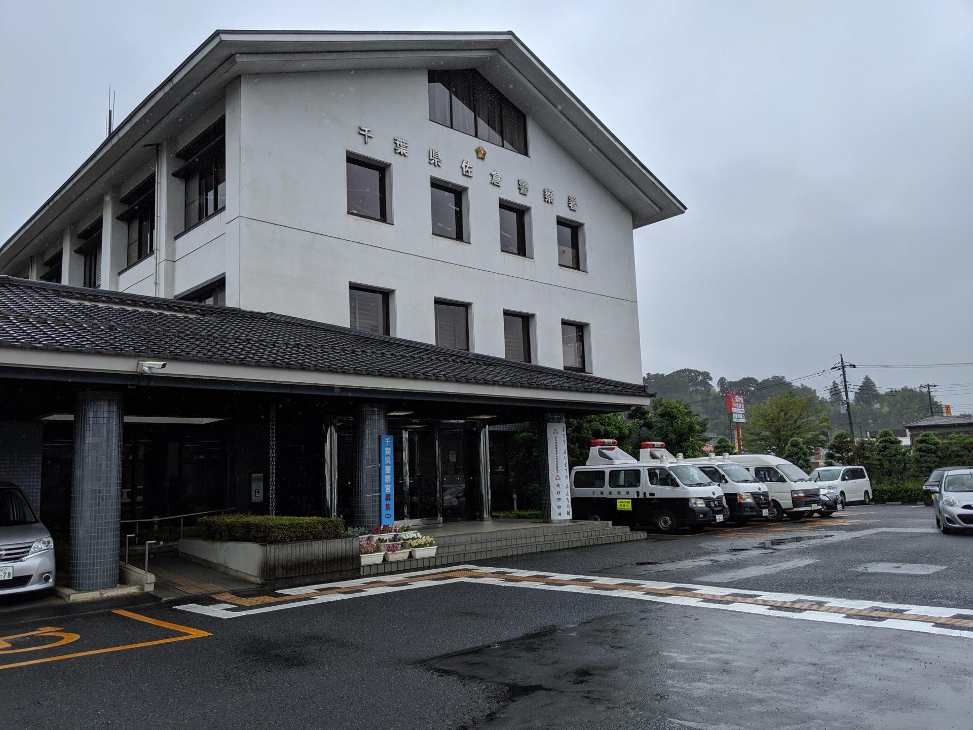 千葉県佐倉市の風俗営業1号許可の事例