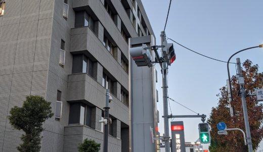 東京都世田谷区での深夜営業許可・食品営業許可(世田谷区保健所・成城警察署)風営法専門の行政書士がご対応しました。