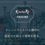 鎌倉市で深夜酒類営業許可を取得のための確認事項を風営法専門の行政書士がご案内します(小町、雪ノ下、大船の飲食店様必見)。
