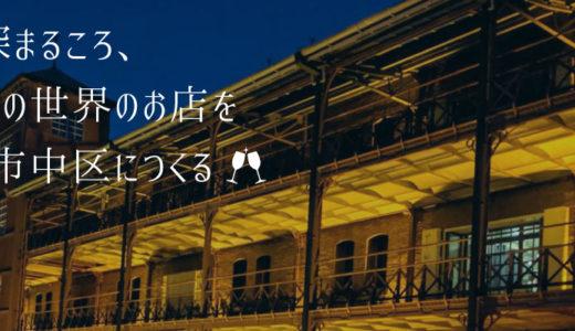 横浜市中区で深夜酒類営業許可の手続きをするポイント(風営法専門の行政書士がやさしく解説)