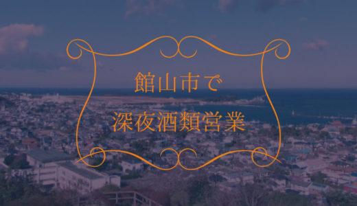 千葉県館山市での深夜酒類営業許可を風営法専門の行政書士が解説します(渚銀座の飲食店様必見)