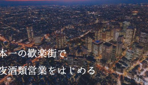 東京都新宿区での深夜酒類営業許可の手続きのポイントを風営法専門の行政書士が解説(歌舞伎町の飲食店様は必見!)