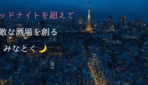 東京都港区の飲食店様が深夜酒類営業許可の手続きをする際に注意すること(風営法専門の行政書士がやさしく解説)