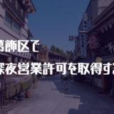東京都葛飾区での深夜営業許可(深夜種類提供飲食店営業届出)を取得を専門の行政書士が解説